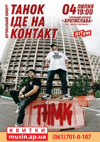 ТНМК - вертикальний концерт