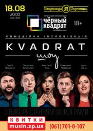 Черный Квадрат. «KVADRAT шоу»