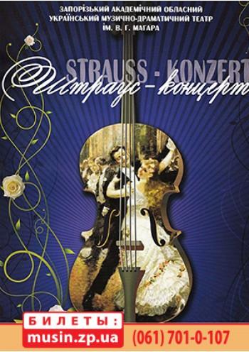Штраус-концерт