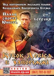Кубок Девісу Україна-Тайвань