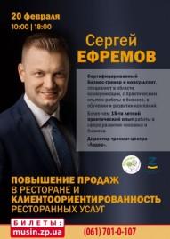 Сергей Ефремов. Повышение продаж в ресторане