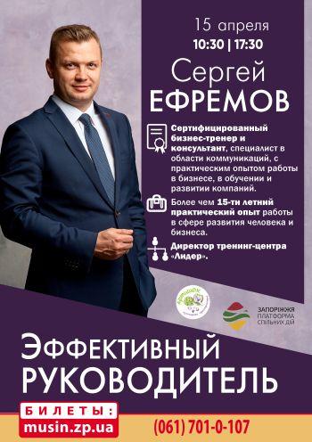 Сергей Ефремов. Семинар-тренинг «Эффективный Руководитель»