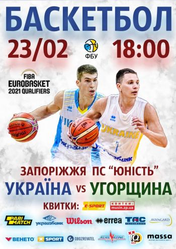 Баскетбол. Збірна України - Збірна Угорщини