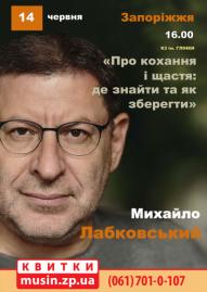 Михаил Лабковский. Как быть счастливым здесь и сейчас