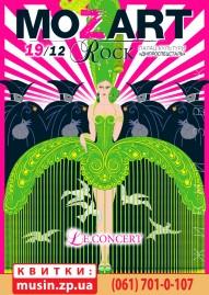 Rock MOZART Le Concert(Рок Моцарт)
