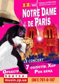 Notre Dame de Paris Le Concert (Нотр дам)