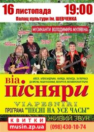ВИА Песняры
