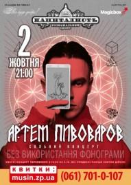 Артем Пивоваров. Сольный концерт