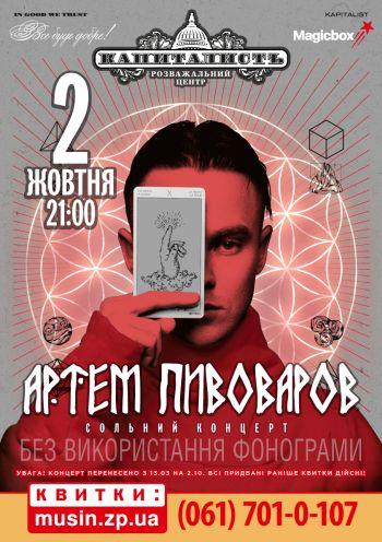 Артем Пивоваров.Сольный концерт