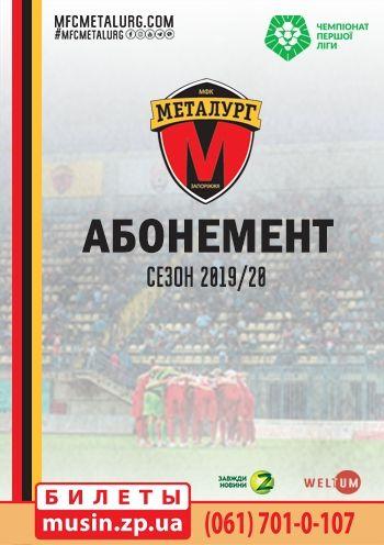 Абонемент. ПФЛ1 Лиги Украины по футболу ГФК Металлург