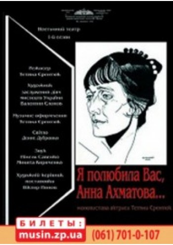 Я полюбила Вас, Анна Ахматова...