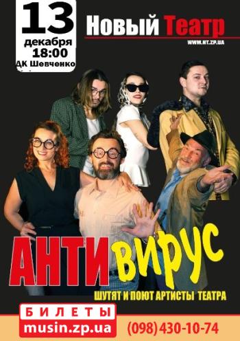 Антивирус (Шутят и поют артисты театра)