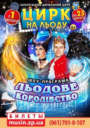"""Цирк на Льоду """"Льодове королівство"""""""