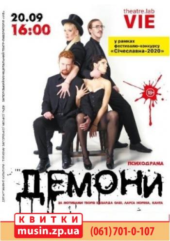Премьера Сезона «Демоны»  (психологическая драма)