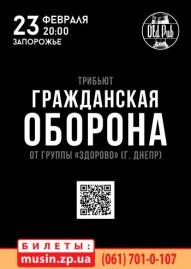 Триб'ют-концерт «Гражданская оборона» від гурту «Здорово»