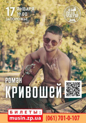 Роман Кривошей