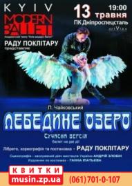Театр «Киев Модерн-балет» Раду Поклитару. Спектакль «Лебединое озеро»