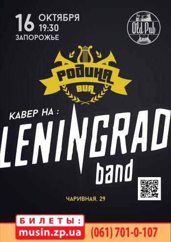 Кавер на «Ленинград» от «Родина»