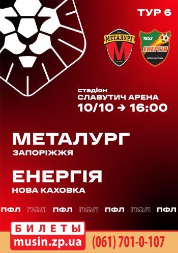 ГФК Металлург (Запорожье) - Энергия (Новая Каховка)