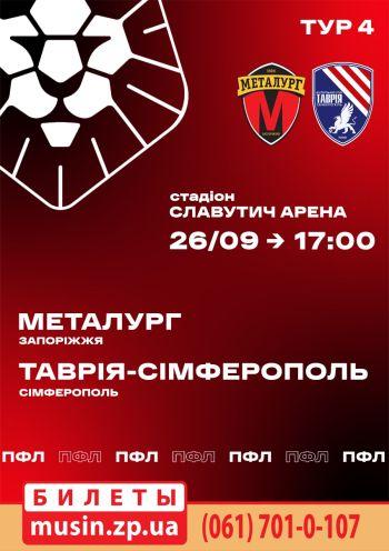 ГФК Металлург (Запорожье) - ФК Таврия (Симферополь)