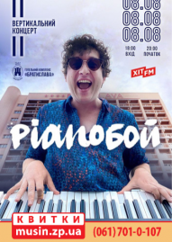 Pianoбой - вертикальний концерт