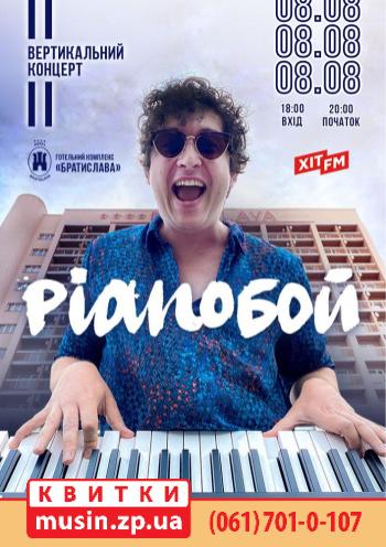 Pianoбой - вертикальный концерт