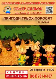 Пригоди трьох поросят (театр ляльок)
