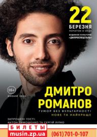 """Дмитро Романов """"Нове та краще"""""""