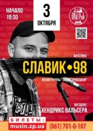 Славик-98 кавер на «Ляпис 98»
