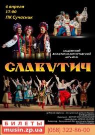 Академический фольклорно-хореографический ансамбль «Славутич»