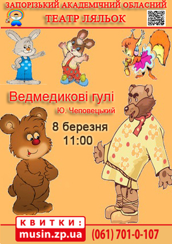 Ведмедикові гулі (театр ляльок)