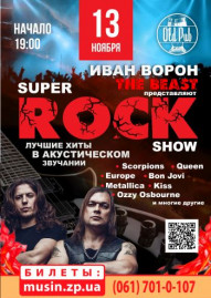 Sympho Rock Show Иван Ворон и группа The Beast