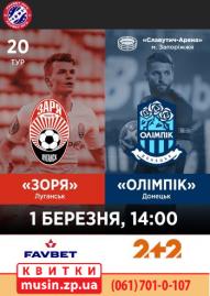 «Заря» (Луганск) - «Олимпик» (Донецк)