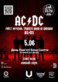 «AS/DS» трибьют шоу «AC/DC»