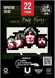 Pink Floyd tribute в исполнении Symbol Sound