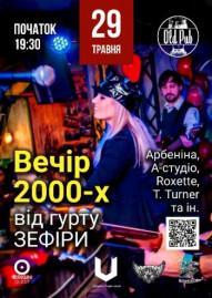 Вечер 2000-х от группы «Зефиры»