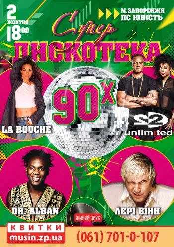 Супер Дискотека 90-х