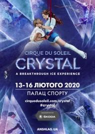 Crystal. Cirque du Soleil / Кристалл. Цирк Дю Солей