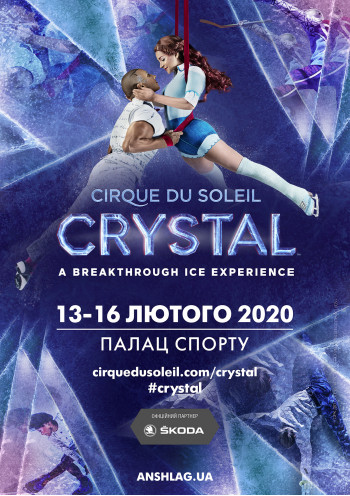 Cirque du Soleil (Crystal) / Цирк Дю Солей (Кристалл)