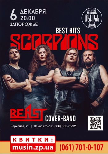 Tribute «Scorpions» band «Beast»