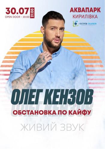 Олег Кензов