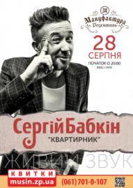 Сергей Бабкин. Квартирник