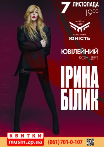 Ирина Билык. Юбилейный концерт