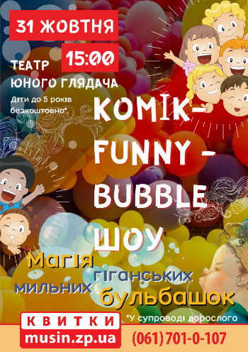 Komik-funny-bubble шоу