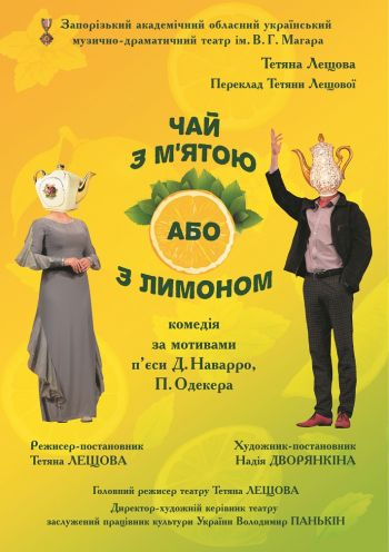 Премьера сезона «Чай с мятой или с лимоном»