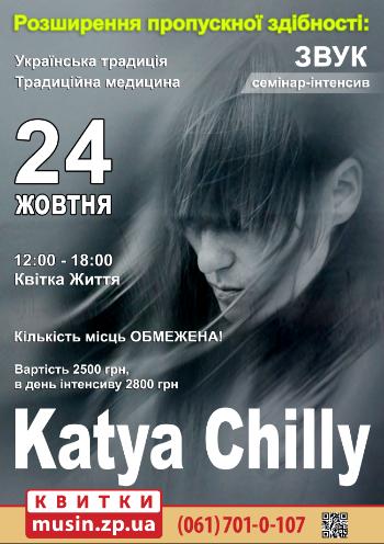 Розширення пропускної здібності: Katya Chilly