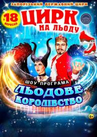 """Цирк на льду """"Ледяное королевство"""""""