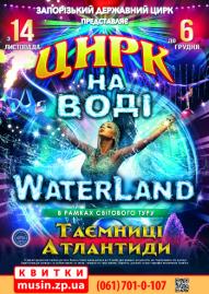 Цирк на воде Waterland Тайны Атлантиды