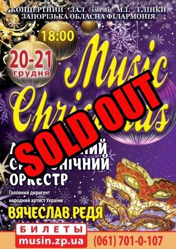 Music Christmas. Концерт АСО