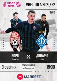 Заря - Динамо